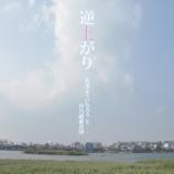『CD Review:松尾よういちろうと井乃頭蓄音団「逆上がり」』の画像