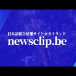 『タイ記事読み上げby日泰ハーフ_newsclip.beー2020.02.12ー』の画像