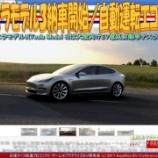 『テスラ3納車開始(6)/自動運転エコレボ』の画像