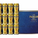 『【お中元】サントリービール「ザ・プレミアム・モルツ」2021年サマーギフト』の画像