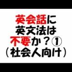 中学英語動画ドットコム