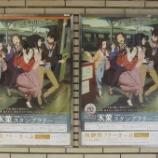 『【2014冬の聖地巡礼】名古屋駅の氷菓とラブライブ!広告』の画像