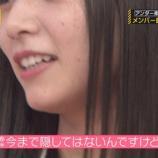 『【乃木坂46】北野日奈子がまさかのカミングアウト!!!『私、◯◯◯◯なんですけど・・・』wwwwww』の画像