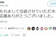 【速報】ユーチューバー「syamu」引退