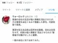 【速報】山口真帆・菅原りこ・村雲楓香・長谷川玲奈がTwitterプロフからNGT48表記を削除