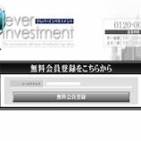 『【リアル口コミ評判】Clever Investment(クレバーインベストメント)』の画像