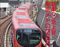 『月刊とれいん No.534 2019年6月号』の画像