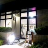 『【神奈川】武蔵小杉・COSUGI LODGE(ロテサリーチキン)』の画像