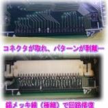 『NEC Lavie GL12EB/NA コネクタの回路修復手術』の画像
