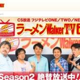 『【出演】ラーメンWalkerTV2(8/29)』の画像
