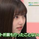 『欅坂46 8thシングルヒット祈願に行くメンバーを話し合いで決めた結果…【欅って、書けない?】』の画像