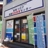 『【コロナ】6回め♪in新型コロナ池袋抗体検査センター』の画像