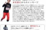 元阪神タイガースの赤星選手が実行委員長!『交野マラソン』が来年も開催されます~10/1(火)よりエントリー開始。濱中選手や藤本選手も参加されるみたい~