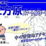 『【週刊はまつー】2017年3月に運用開始予定!東名の三方原PAと舘山寺BS付近にスマートICができるらしいぞー!他』の画像
