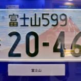 『【ウソやろ!?】日本のナンバープレートが中国人に大人気らしいwwwwww 1セット50万円の高値も』の画像