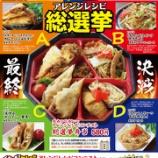 『7/17(月・祝)~ チカッペカレーアレンジレシピコンテスト総選挙スタート』の画像