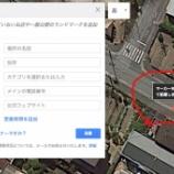 『知ってますか?グーグルマップにて、地図に載ってない場所を追加する方法』の画像