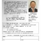 『【木原敏裕先生セミナーin別府を開催します】』の画像