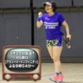 [3/20放送!!]BS朝日★YONEX黒木瑠璃華選手★
