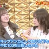 『【乃木坂46】秋元真夏はまだキャプテン力としては50以下・・・』の画像