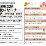 『5月8日(金)【神戸市】立学校 教員採用候補者選考試験 学内説明会について』の画像