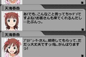【グリマス】春香アイドルストーリーLV3