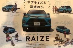 これ絶対売れるやつやん! トヨタ新型SUV「ライズ」