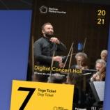 『ベルリン・フィル・デジタル・コンサートホールの7日無料チケットとシーズン・プログラム冊子プレゼント』の画像