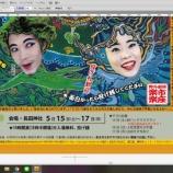 『5月公演、長田、福井のチラシが旅立っていきました!』の画像