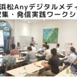 『【告知】第3回Anyデジタルメディアサロンが10/31(木)に開催されます!』の画像