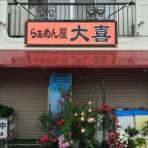 『[浜松ラーメン] らぁめん屋 大喜(だいき)に行ってきた! - 東区和田町』の画像