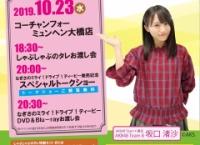 【朗報】10/23 なぎちゃんのタレ&DVDお渡し会&トークショー開催!