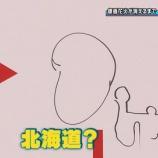 『「北海道だと思いました」日向坂46高瀬愛奈の感性が独特すぎる!笑【ひらがな推し】』の画像