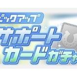 『ウマ娘 新サポートピックアップ!SSR新ライスシャワー&SSR樫本理子の性能と感想!ライスまさかのマエストロ持ってきた!!』の画像