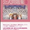 宝塚歌劇検定公式問題集[第1回]