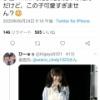 """NMB梅山恋和さん、AKB1期生の""""あの""""レジェンドメンバーに見つかる!"""