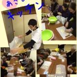 『昨日の栗林(あさひ-ズ キッチン)』の画像