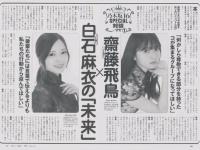 【乃木坂46】白石麻衣と齋藤飛鳥が未来を託したいメンバーが筒井あやめ!!!