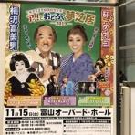 富山のミカエル日記