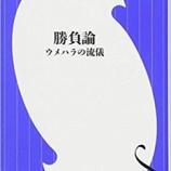 『勝負論 ウメハラの流儀 - 梅原大吾』の画像