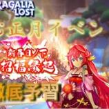 『【ドラガリ】お正月イベント「新春日ノ下招福縁起」が来る!?』の画像