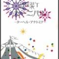 ★第二十三回文学フリマ東京に参加します★