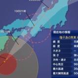 『台風に備えよう』の画像