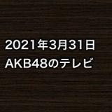 2021年3月31日のAKB48関連のテレビ