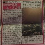 『超速報!!!欅坂46 映画『僕たちの嘘と真実 Documentary of 欅坂46』4月3日公開決定!!!詳細が明らかに!!!!!!』の画像