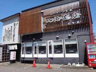 函館 ラーメンの王道 北浜商店 金堀店