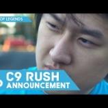 『Cloud9 Welcomes Rush!  適当翻訳』の画像