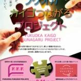 『『FUKUOKA FUKUSHI FES.2019』に徳和会も参加します!』の画像