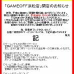 『高丘西のゲームセンター「GAME OFF 浜松店」が1月19日で閉店するようです』の画像