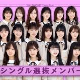 『【乃木坂46】26th選抜発表のこの写真、堀未央奈の卒業で全ての謎が解けた・・・』の画像